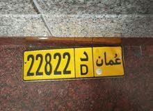 للبيع رقم خماسي 22822