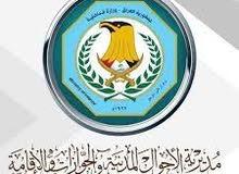 جميع محافظات العراق حجز الكتروني للبطاقه الموحده وكل ما يخص الحجز على الانترنت