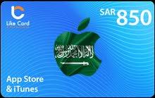للبيع بطاقة اي تيونز850 سعودي  ب800