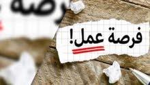 عمل اداري مكتبي على القطاع الخاص في بغداد