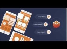 انشاء مواقع وا تطبيقات