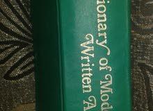 عرض قاموس للبيع