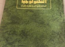 موسوعة التكنولوجيا 14 مجلد