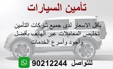 تأمين السيارات The best Car Insurance offers in Oman