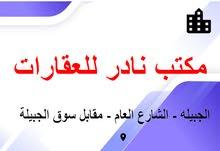 بيت للأيجار جبيلة شارع صيدلية العراب شارع الدكتور وائل عبد اللطيف