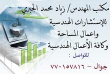 المهندس / زياد محمد الجبري للخدمات والاستشارات الهندسية .