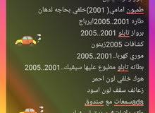 قطع سيفيك 2001..2005 بسعر حرق