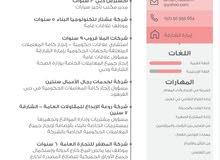 عراقي مقيم ابحث عن عمل كمندوب علاقات عامة خبره 20 سنة داخل الدولة