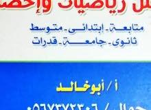 مدرس رياضيات واحصاء جامعي 0567372306