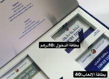 تذاكر القريه العالميه