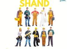 نحن شركة Shand نبحث عن فنيين وخبراء في خدمة المنازل.