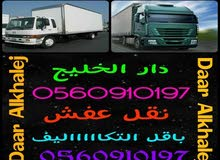 دار الخليج لنقل العفش بجدة باقل التكااليف 0560910197