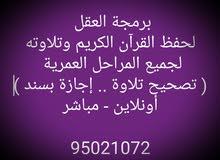 مُعلّم قرآن كريم بالتجويد ولغة عربية