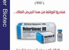 لقاح وقائي من مرض التهاب الكبد الوبائي hepatitis B