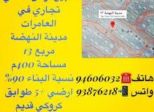للبيع ارض سكني تجاري العامرات مدينة النهضة مربع 13
