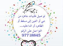 توصيل طلبيات جاهزه من دبي أو العين إلى سلطنة  عمان