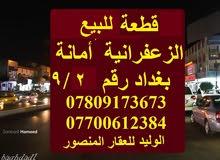 للبيع  اراضي في الزعفرانية قطع الامانة ملك صرف /الوليد07716239430