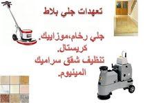 النافذ للمقاولات النظافه العامه ونقل العفش والترمیم والصیانه ومکافحه الحشرات