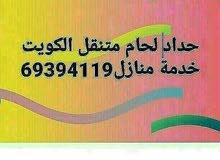 حداد لحام متنقل جميع مناطق الكويت خدمة منازل
