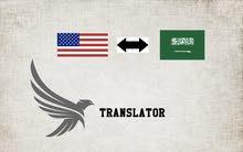 مترجم -Translator