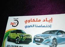 ميكانيكي و كهربائي سيارات متنقل في عمان والزرقاء وضواحيهما