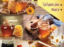 عسل عماني ويمني انتاج جديد