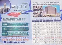 الجنادرية لتنظيم رحلات العمرة