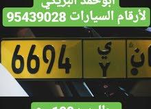 رقم: 6694 / ي