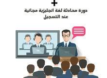 دورة موارد بشرية (HR) + دورة محادثة لغة انجليزية مجانا عند التسجيل