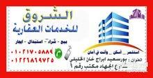شقة للبيع بحي العرب دور خامس اسانسير مساحة 110 محارة برج جديد بسعر خاص