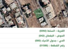 أرض للبيع في السلط سكن (أ) منطقة البقعان، مخدومة مستوية وجاهزة