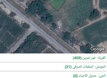 أرض مميزة للبيع 857 m سكن ج غور النمرين شميساني