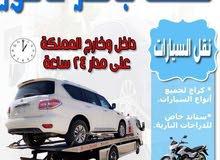 سطحه لنقل السيارات والدراجات  لجميع الدول الخليج علي المده 24 ساعه