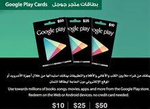 بطاقات كوكل بلي Google play ارخص من السوك