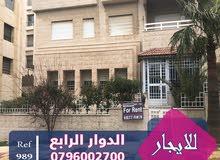 شقة  ارضية للإيجار في منطقة الدوار الرابع