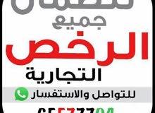 للضمان رخص تجاريه لجميع الانشطه مطاعم وبقالات ومصابغ الخ ..