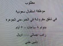 مطلوب موظفة استقبال شقق  في الخير حي الجوهرة