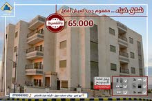 3 Bedrooms rooms  apartment for sale in Amman city Abu Nsair