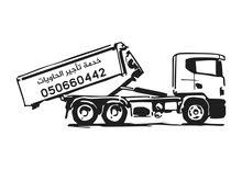 خدمات تاجير حاويات الدمار ومخلفات البناء في جدة