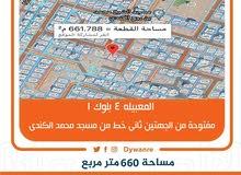 _المعبيله بلوك1//ممتازززه 660متر/قريبه من مسجد محمد الكندي فرررصه//