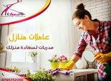 يتوفر خادمات وعاملات نظافة لتنظيف المنازل يومي .... شهري