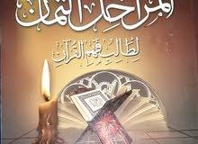 للبيع كتاب المراحل الثمان لطالب فهم القرآن