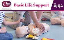 دورة (bls) لدعم الحياة الأساسية