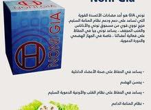 « نوني جيا » هو عبارة عن عصير مستخلص من «فاكهة النوني»