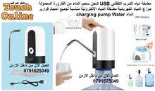 جهاز سحب الماء من القارورة المحمولة موزع المياه الكهربائية مضخة المياه الإلكترون للبيع