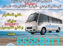 تأجير باصات مع سائق باص في الكويت 65558911