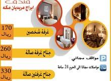 فندق ابراج المريديان مكة