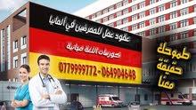 وظائف للممرضين والممرضات