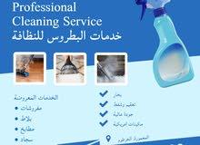 شركة البطروس لحلول النظافة
