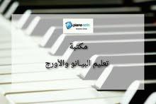 مكتبة البيانو و الأورج